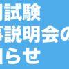 採用試験・仕事説明会のお知らせ